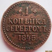 Продам монеты 1845 и 1899 года