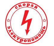 Услуги электриков в Барнауле